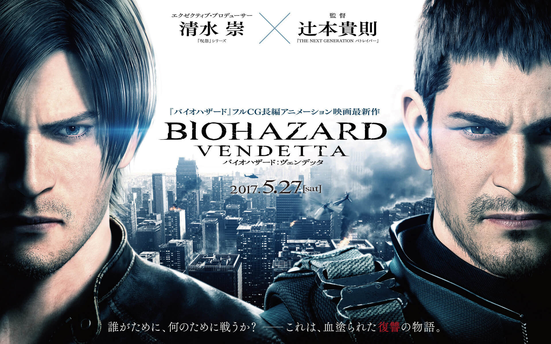 BIOHAZARD VENDETTA【バイオハザード: ヴェンデッタ】 AnOriginal CG Motion Picture 2017
